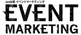月刊イベントマーケティング創刊