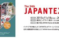 インテリアデザイン・インテリアコーディネートの優れた素材が大集結!~「第34回JAPANTEX2015」「第37回Japan Home & Building Show2015