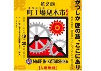 「MADE IN KATSUSHIKA」をイベントで発信~「第2回町工場見本市2016」