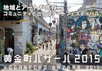 アートフェスティバル『黄金町バザール2015- まちとともにあるアート』 横浜で開催!