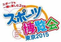 全ての体験コンテンツが無料「スポーツ博覧会・東京2015」さらなる追加ゲスト決定!