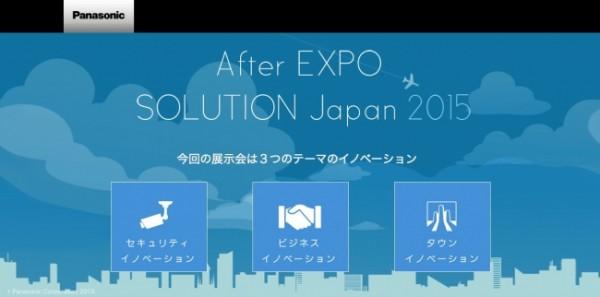 「Web展示会 SOLUTION Japan 2015」を期間限定公開