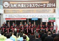 ~ [九州]外食ビジネスウィーク2015 ~ いよいよ来月開催!