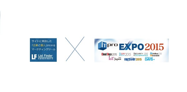 ITpro EXPO2015で展示会出展後の営業フォロー支援ツール無料提供~イノベーション