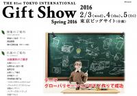「第81東京インターナショナル・ギフト・ショー春2016 」2016年2月開催