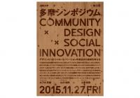 第31回多摩シンポジウム「COMMUNITY×DESIGN×SOCIAL INNOVATION デザインとソーシャル・イノベーションの視点から地域を考える」開催