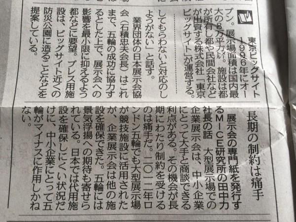 東京新聞に載りました
