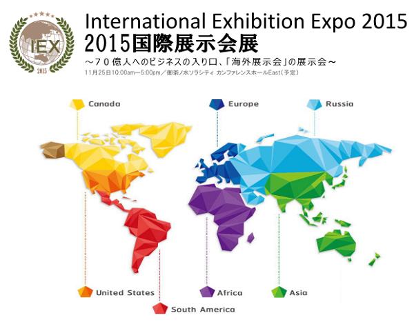 70億人市場目指す  海外展示会の展示会初開催    ~2015国際展示会展