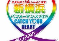 第23回新横浜パフォーマンス2015 10月17日(土)、18日(日)開催