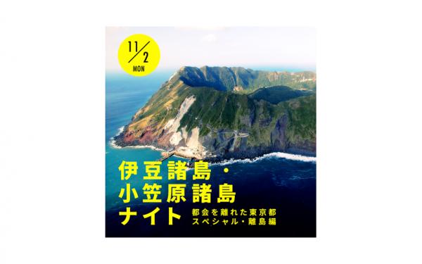 お台場・東京カルチャーカルチャーで伊豆諸島・小笠原諸島全島イベント開催決定
