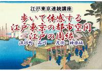 江戸東京連続講座:歩いて体感する江戸東京の都市空間