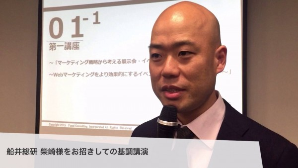 Real to Webから、展示会の未来を ~展示会で見込み客が3倍になる事例大公開セミナー