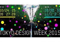 30周年を迎えるクリエイティブの祭典 TOKYO DESIGN WEEK 2015 開催中