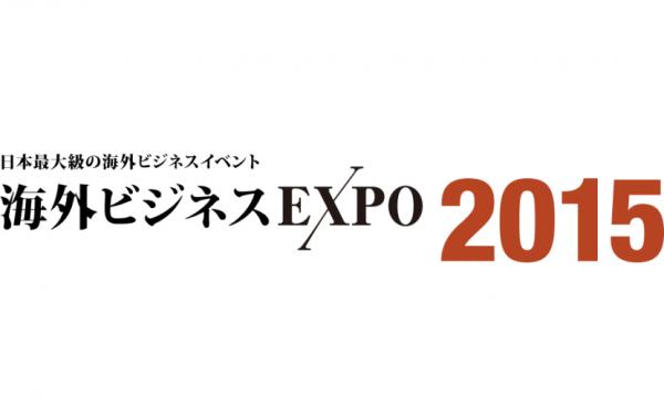 「海外ビジネス EXPO2015」2015年10月27日(火)開催