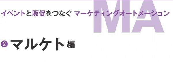 イベントと販促をつなぐマーケティングオートメーション  (2) マルケト編 株式会社マルケト 代表取締役社長 福田康隆さん