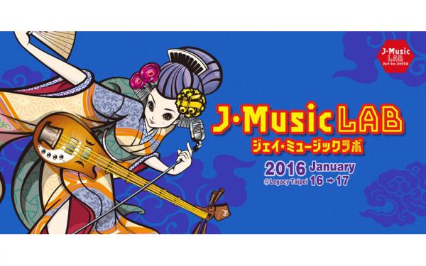 日本音楽のプロモーション事業 「J-Music LAB」の台北開催が決定