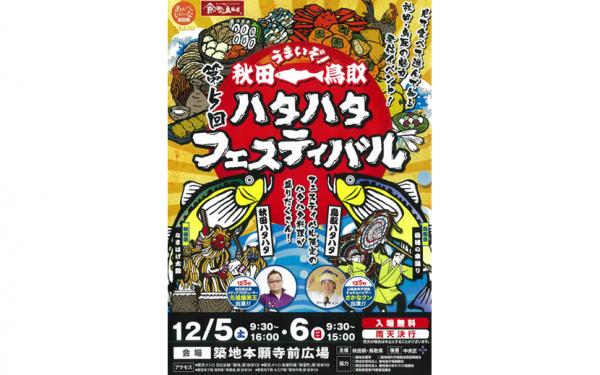 秋田・鳥取「ハタハタフェスティバル2015」東京築地本願寺で開催
