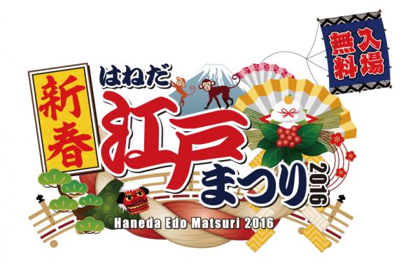 2016年は羽田空港で江戸時代のお正月を味わおう!「新春はねだ江戸まつり2016」開催決定