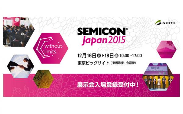 「SEMICON Japan 2015」 12月16日から東京ビッグサイトで開催