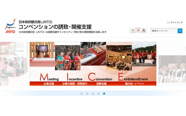 平成27年度「日本政府観光局(JNTO)MICEセミナー ~実務編~」開催