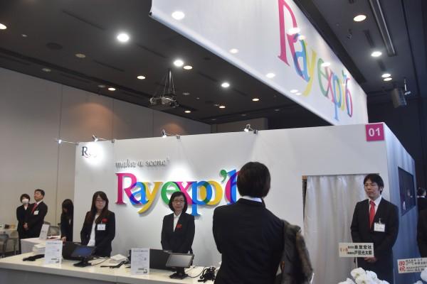 ドローン、モーションセンサーからBIGBANDまでーRayExpo2015 (株式会社レイ)