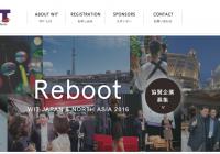 """旅行✕Tech業界のエグゼクティブが集結する国際カンファレンス""""WIT(Web In Travel)Japan""""とは"""
