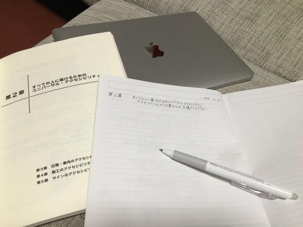 ユニバーサルイベント検定合格への道#03 2016/2/8