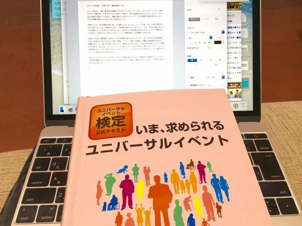 ユニバーサルイベント検定合格への道#06 2016/2/11