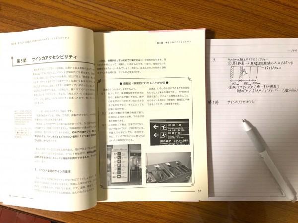 ユニバーサルイベント検定合格への道#04 2016/2/9