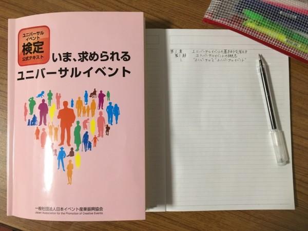 ユニバーサルイベント検定合格への道#02 2016/2/7