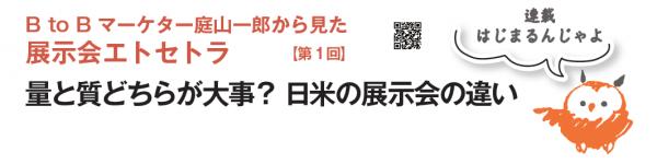 BtoBマーケター庭山一郎からみた展示会エトセトラ 第1回 量と質どちらが大事? 日米の展示会の違い【ノーカット版】