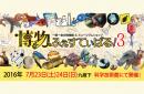 第3回博物ふぇすてぃばる2016 東京九段下科学技術館で7月開催