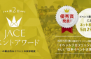 優秀賞(部門賞)7作品が決定 -第2回JACEイベントアワード