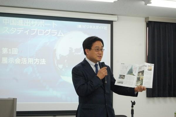 「Gift Show in 上海 中国進出サポートスタディプログラム」 展示会出展ポイントをビジネスガイド社芳賀氏が解説