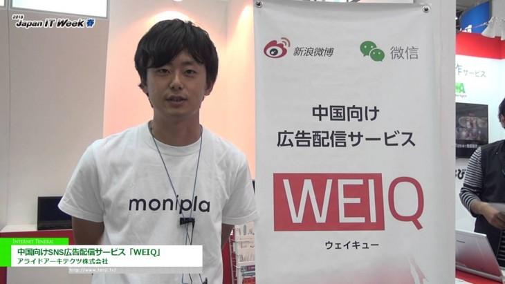 [Japan IT WEEK 春 2016] 中国向けSNS広告配信サービス「WEIQ」 – アライドアーキテクツ株式会社