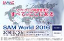 ソフトウェア資産管理【SAM】をテーマとした大規模な総合イベント『SAM World 2016』開催