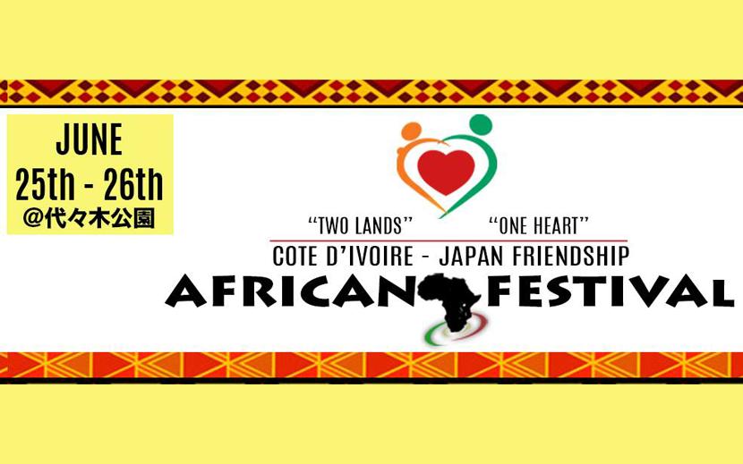 コートジボワール日本友好デー・アフリカンフェスティバル2016代々木公園で開催