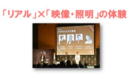 活況VR市場 ー「Japan VR Summit(JVRS)」