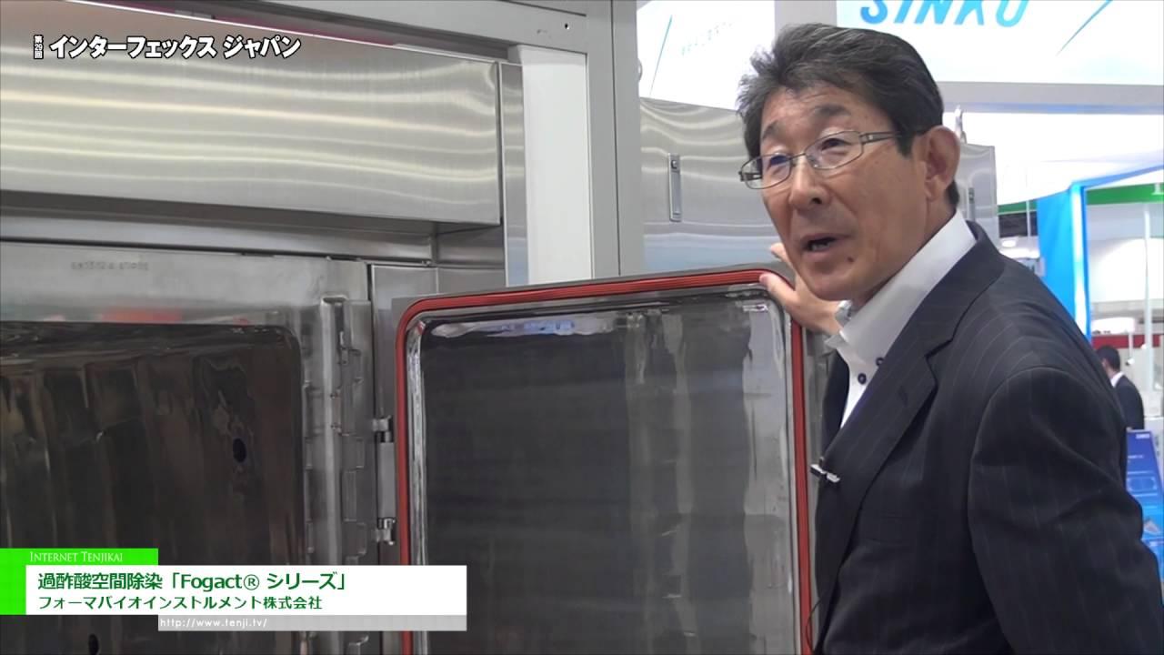 2020 インター フェックス ジャパン