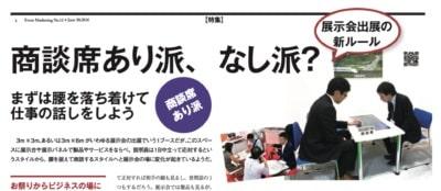 リード エグ ジ ビション ジャパン