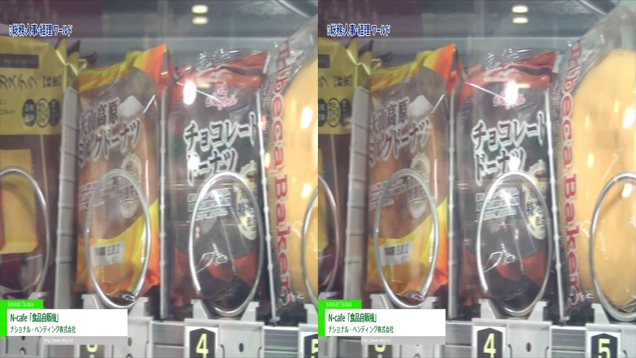 [3D] N-cafe「食品自販機」 – ナショナル・ベンディング株式会社
