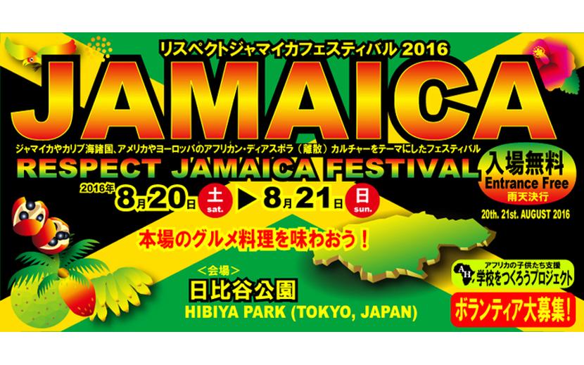 「リスペクトジャマイカフェスティバル2016」 8月20日(土)・21日(日)に東京・日比谷公園にて開催