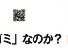 B to B マーケター庭山一郎から見た展示会エトセトラ 【第3回】展示会で収集する名刺は「ゴミ」なのか?【営業対象外】編