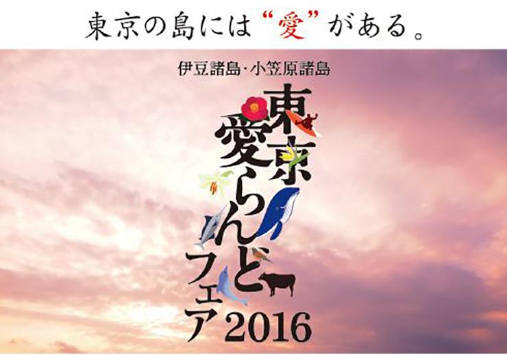 シルバーウィークは、有楽町駅前広場へ  伊豆諸島・小笠原諸島「東京愛らんどフェア」開催