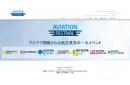 国際会議 「航空フェスティバル 2017年」参加申込み受付開始