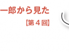 B to B マーケター庭山一郎から見た展示会エトセトラ 【第4回】展示会の選び方