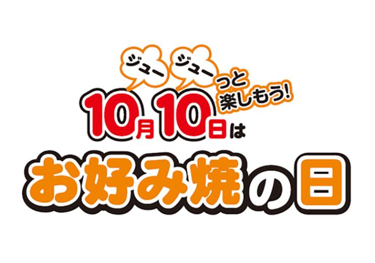 10(ジュー)月10(ジュー)日は「お好み焼の日」! 東京・広島・関西でイベント開催