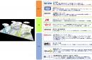 CEATEC JAPAN 2016 主催者特別企画展示「IoTタウン」の出展概要を発表