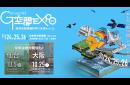 関西G空間フォーラム2016 & G空間EXPO2016 in 大阪 開催