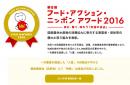 フード・アクション・ニッポン アワード 2016 開催